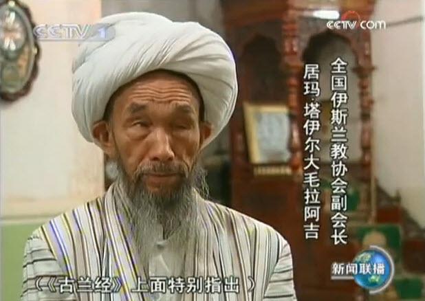 """新疆开展""""去极端化""""引发质疑大毛拉遇害案宣判"""