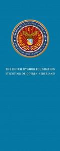 THE-DUTCH-UYGHUR-FOUNDATION-2018