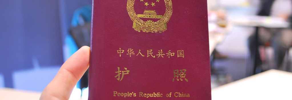china passport Uyghurs
