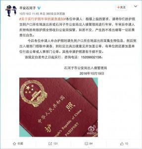 netizen-voices-xinjiang-passport-recall-%e5%b9%b3%e5%ae%89%e7%9f%b3%e6%b2%b3%e5%ad%90