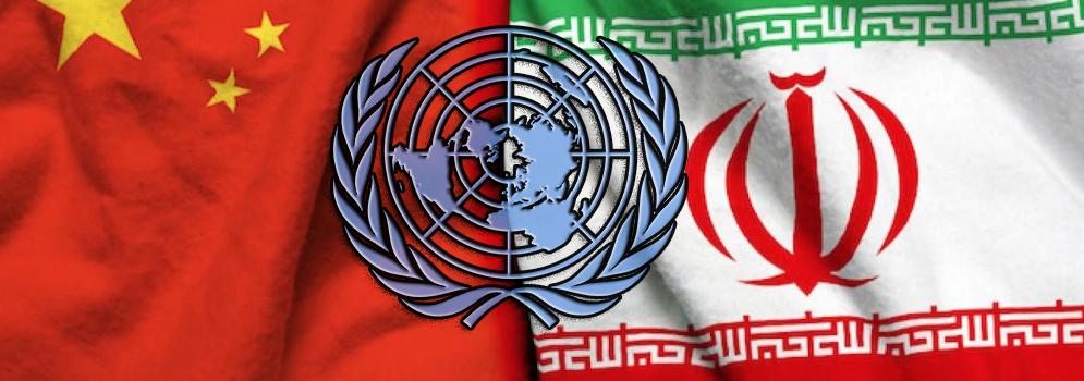 İran Çinli yetkililere yaptırım öngören Uygur Türkleri yasa tasarısı nedeniyle ABD'yi kınadı